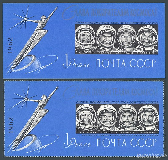 1962 slava cosmonauts blocks nh