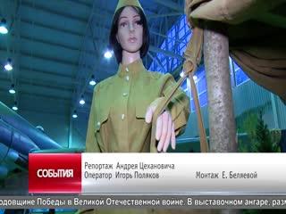 Открытие выставки в музее ВВС Монино